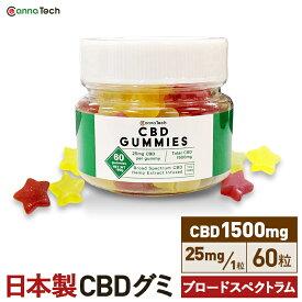 CBD グミ 高濃度 CBD1500mg配合 1粒25mg配合 60粒入 cbdグミ CannaTech 国産 国内製造 cbd gummi gumi ブロードスペクトラム CBD オイル CBD oil カンナビジオール カンナビノイド