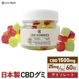 【毎日あす楽】CBD グミ CBD1500mg 1粒25mg 60粒入 高濃度 CBD1500mg配合 Pure CBD CannaTech 日本製 国内製造 cbd gummi gumi CBD オイル CBD oil カンナビジオール カンナビノイド アイソレート