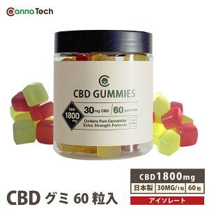【毎日あす楽】CBD グミ CBD1800mg 1粒30mg 60粒入 高濃度 CBD1800mg配合 Pure CBD CannaTech 日本製 国内製造 cbd gummi gumi CBD オイル CBD oil カンナビジオール カンナビノイド アイソレート