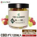 【毎日あす楽】CBD グミ CBD3600mg 1粒30mg 120粒入 高濃度 CBD3600mg配合 Pure CBD CannaTech 日本製 国内製造 cbd g…