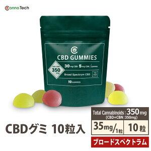 CBD グミ CBD 300mg 1粒30mg 10粒 新ブロードスペクトラム 特許製法 高濃度 リニューアル CannaTech 日本製 cbd gummi gumi ぐみ CBG CBN カンナビジオール フルスペクトラムより安心