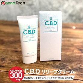 CBD バーム クリーム Relief Cream 60g CBD 300mg ペインクリーム 塗るタイプ 固さが気になるところに ブロードスペクトラム