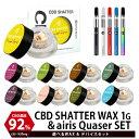 CBD ワックス 88% 1g + スターターセット テルペン高濃度 Airis Quaser Wax 新ブロードスペクトラム シャッター cbd …