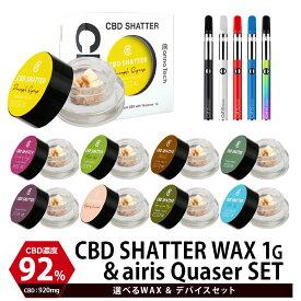 CBD ワックス シャッター 1g + Airis Quaser スターターセット Wax シャッター cbd ワックス wax ヘンプ カンナビジオール カンナビノイド