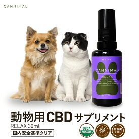 【毎日発送】ペット用 CBD サプリメント CANNIMAL カンニマル RELAX リラックス 30ml CBDオイル 動物用 高品質 オーガニック CBD OIL サプリ 犬 猫 イヌ ネコ ウサギ ヘンプ カンナビノイド