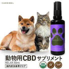 【毎日発送】ペット用 CBD サプリメント CANNIMAL カンニマル RELAX リラックス 50ml CBDオイル 動物用 高品質 オーガニック CBD OIL サプリ 犬 猫 イヌ ネコ ウサギ ヘンプ カンナビノイド