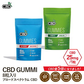 【CBD含有量アップ】CBD グミ CBDFX 8粒入り CBD 200mg 1粒にCBD 25mg 配合 ブロードスペクトラム ミックスベリー スピルリナ ターメリック ヘンプ カンナビジオール カンナビノイド