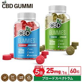 【CBD含有量アップ】CBD グミ New 1500mg CBDFX 60粒入り 1粒にCBD25mg配合 含有量アップ ブロードスペクトラム ミックスベリー スピルリナ ターメリック
