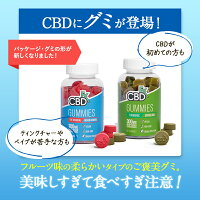 CBDグミCBDFX60粒入り1粒にCBD5mg配合ブロードスペクトラムミックスベリースピルリナターメリックヘンプカンナビジオールカンナビノイド