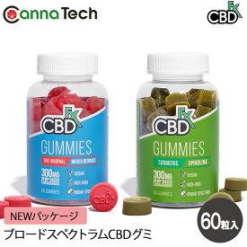 CBD グミ CBDFX 60粒入り 1粒にCBD5mg配合 ブロードスペクトラム ミックスベリー スピルリナ ターメリック ヘンプ カンナビジオール カンナビノイド