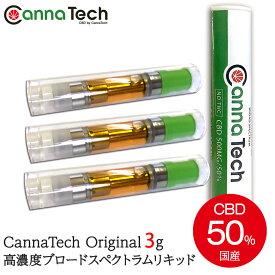 CBD リキッド カートリッジ 1g×3本セット CannaTech 高濃度 CBD 50% 国産 内容量3g ブロードスペクトラム テルペン豊富 CBDペン cbd vape CBD電子タバコ Airis smiss ヴェポライザーでそのまま吸える!