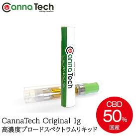 CBD リキッド カートリッジ 1g CannaTech 高濃度 CBD 50% 国産 内容量1g ブロードスペクトラム テルペン豊富 CBDペン cbd vape CBD電子タバコ Airis smiss ヴェポライザーでそのまま吸える!