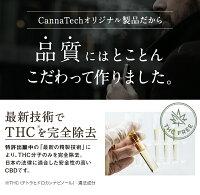 CBDリキッドカートリッジ1g×3本セットCannaTech高濃度CBD50%内容量3gブロードスペクトラムテルペン豊富CBDペンcbdvapeベイプCBD電子タバコAirissmissヴェポライザーでそのまま吸える!SSDECヘンプカンナビジオール