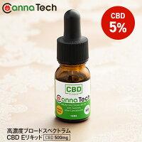 CBDリキッド高濃度5%cannatech国産