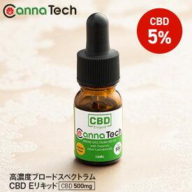 CBD リキッド 5% CannaTech 高濃度 CBD 500mg 内容量10ml 国産 国内製造 ブロードスペクトラム テルペン CBD オイル 吸引 cbd vape ベイプ CBD 電子タバコ ヘンプ カンナビジオール カンナビノイド