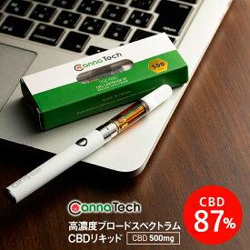 CBD リキッド カートリッジ CBD 50% 内容量1g CannaTech 高濃度 ブロードスペクトラム テルペン豊富 CBDペン ワックス cbd vape CBD 電子タバコ ベイプ