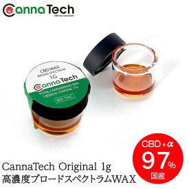 【50%クーポン&P20倍】CBD ワックス WAX 1g CBD85% 総カンナビノイド90% テルペン 7%(17種類以上) 有用成分合計 97%以上 特許製法 THC0.0% 高濃度 ブロードスペクトラム CannaTech オリジナル 日本製 フルスペクトラム