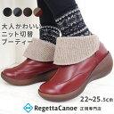 【クーポンで10%OFF!】リゲッタ カヌー ブーツ レディース 靴 CJAW4305 ニット切り替え ショートブーツ ウェッジソール ブーティー | ショート ニットブーツ ヒール 歩きやすい おし