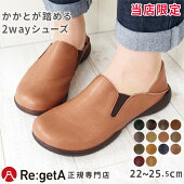 リゲッタ/RLW1681/2way/Re:getA
