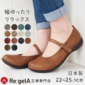 【あす楽】リゲッタ シューズ 靴 レディース R-2361 RW0025 フラットシューズ | パンプス ぺたんこ ローヒール コンフォートシューズ 歩きやすい 疲れない 痛くない 幅広 おしゃれ シンプル 日本製
