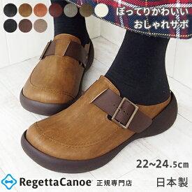 リゲッタ カヌー サボ レディース 靴 CJCL6000 CJCL6002 バックル ベルト クロッグシューズ サボサンダル   コンフォート つっかけ 歩きやすい 痛くない 疲れない おしゃれ 黒 春 秋 グミインソール 日本製 あす楽