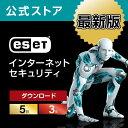 【公式ストア】【ポイント10倍】 ESET インターネット セキュリティ 5台3年 ダウンロード ( パソコン / スマホ / タブ…