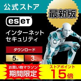 【公式ストア】【ポイント15倍】 ESET インターネット セキュリティ 5台3年 ダウンロード ( パソコン / スマホ / タブレット対応 | セキュリティ対策 / ウイルス対策 | 最新版 )