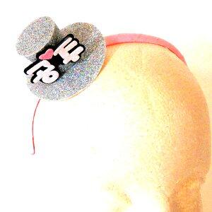 ジュニア 帽子デザイン カチューシャ 韓流ハングル訳アリ ピンク シルバーラメカラー 可愛い  h-kts98