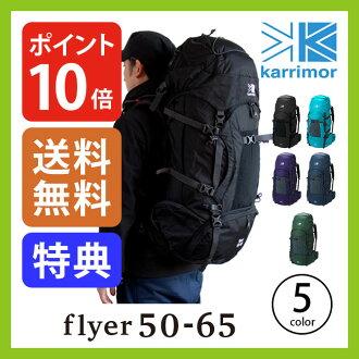 2个<剩下!>karimafuraiya 50-65帆布背包karrimor flyer50-65背包帆布背包登山攀岩旅行旅行背包装工人帐篷泊沿山脊走