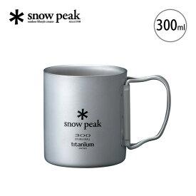 スノーピーク チタンダブルマグ 300 フォールディングハンドル snow peak MG-052FHR マグカップ 防災 保温 折りたたみハンドル <2019 春夏>