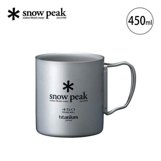 スノーピーク チタンダブルマグ450 snow peak MG-053R マグカップ 保温 軽量 丈夫 チタニウム <2018 春夏>