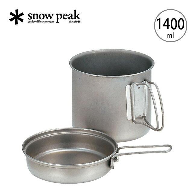 スノーピーク トレック 1400 snow peak SCS-009 アルミ製 クッカー 調理 飯ごう 炊飯 軽量 コンパクト 深型 フライパン スタッキング <2019 春夏>