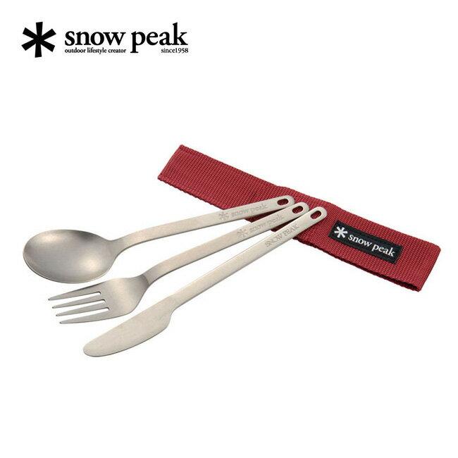 スノーピーク ワッパー武器 snow peak Titanium Silverware SCT-001 カトラリーセット 軽量 収納 ケース付 コンパクト 便利 チタン製 <2018 春夏>