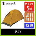 スノーピーク ラゴ 1【ポイント5倍】 【送料無料】 snow peak SSD-735R テント 宿泊 キャンプ アウトドア 一人用 軽量…