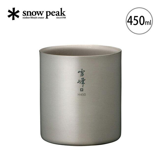 スノーピーク スタッキングマグ雪峰 H450 snow peak TW-122 コップ マグカップ チタン コンパクト 収納 450ml <2018 春夏>
