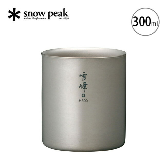 スノーピーク スタッキングマグ雪峰 H300 【ポイント5倍】snow peak TW-123 コップ マグカップ チタン コンパクト 収納 300ml