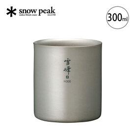 スノーピーク スタッキングマグ雪峰 H300 snow peak TW-123 コップ マグカップ チタン コンパクト 収納 300ml <2019 春夏>