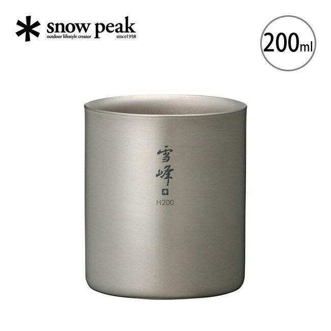 スノーピーク スタッキングマグ雪峰 H200 【ポイント5倍】snow peak TW-124 コップ マグカップ チタン コンパクト 収納 200ml