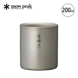 スノーピーク スタッキングマグ雪峰 H200 snow peak TW-124 コップ マグカップ チタン コンパクト 収納 200ml <2019 春夏>