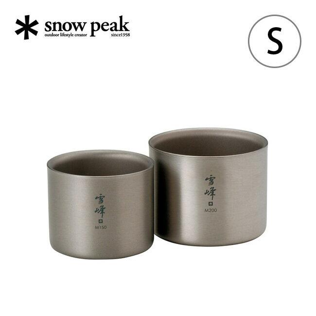 スノーピーク スタッキングマグ雪峰 Sセット 【ポイント5倍】snow peak TW-137 コップ マグカップ チタン コンパクト 収納 200ml 150ml