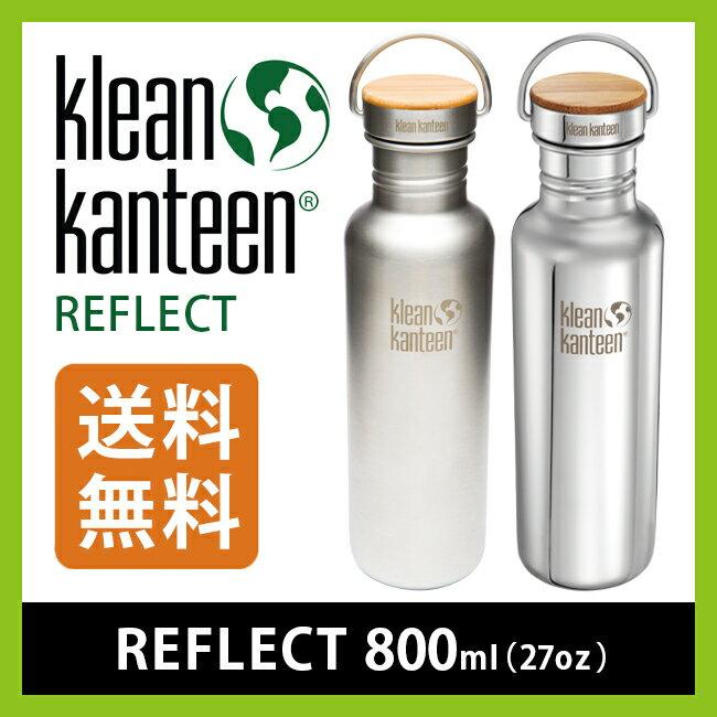 【15%OFF】Klean Kanteen クリーンカンティーンREFLECT リフレクト 800ml (27oz) 水筒 すいとう ボトル ステンレスボトル 27 gwt キャップ 広口ボトル エイアンドエフ A&F ブラッシュ ミラー カンティーンボトル おしゃれ 水筒 直飲み ステンレス