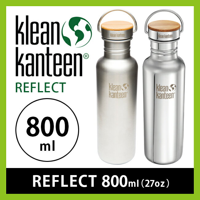 【15%OFF】Klean Kanteen クリーンカンティーン REFLECT リフレクト 800ml (27oz) 水筒 すいとう ボトル ステンレスボトル 27 gwt キャップ 広口ボトル エイアンドエフ A&F ブラッシュ ミラー カンティーンボトル おしゃれ 直飲み ステンレス