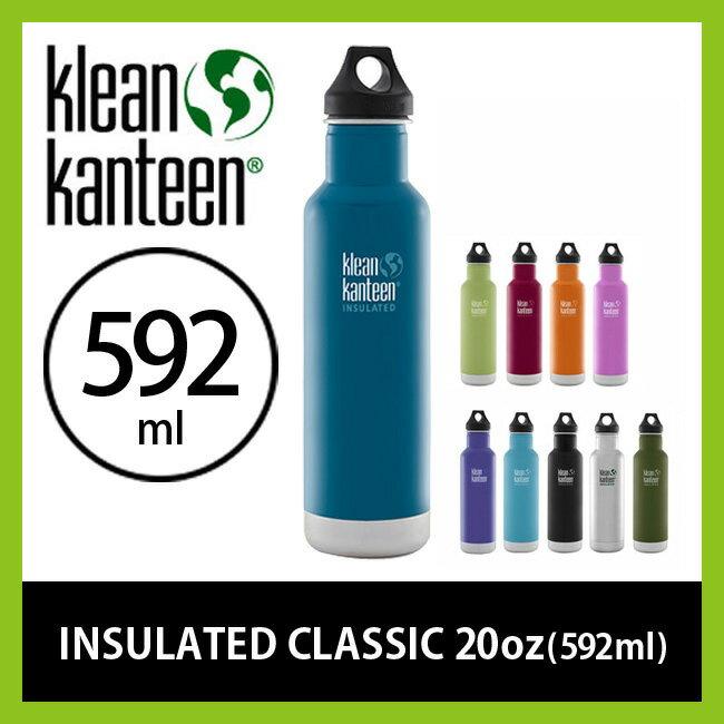 【30%OFF】クリーンカンティーン インスレート クラシックボトル 20oz Klean Kanteen 水筒 マイボトル ステンレスボトル 直飲み エコ 可愛い おしゃれ 592ml 新色