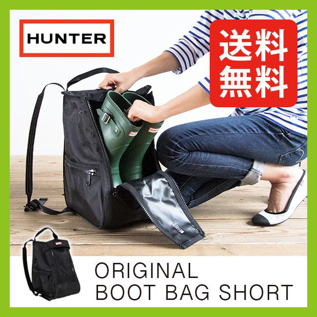 ハンター オリジナルブーツバッグ ショート ブーツバック 靴入れ 旅行 トラベル 野外フェス ハンターブーツ ショート