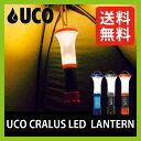 ユーシーオー クラルスUCO ランタン LED ユーコ 耐水 テント アウトドア キャンプ 懐中電灯 防災 電池 単4電池 明るい