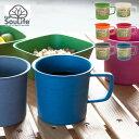 エコソウライフ キャンパーカップ EcoSouLife【ポイント10倍】 <Biodegradableシリーズ>竹とコーンスターチが主成分の天然素材 バンブー ...