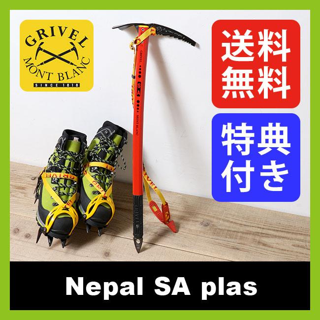 グリベル ネパールSA・プラス 【送料無料】 GRIVEL Nepal SA plas ピッケル スノーアックス アルパイン クライミング バックカントリー アウトドア 登山 雪 氷 GV-PI175G