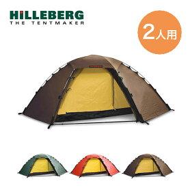ヒルバーグ スタイカ HILLEBERG Staika 12770004 テント 2人用 ドーム自立型 アウトドア 山岳 【正規品】