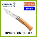オピネル オピネルナイフ #7【正規品】OPINEL ナイフ アウトドア