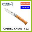 オピネル オピネルナイフ #12【正規品】OPINEL ナイフ アウトドア
